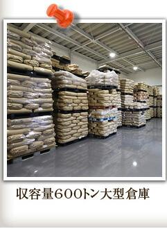 収容量600トン大型倉庫