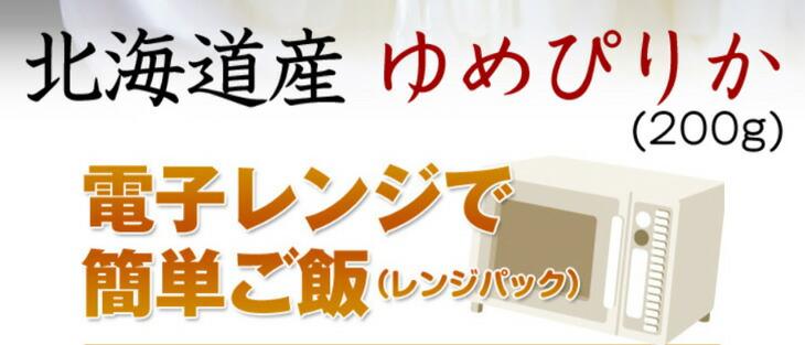 北海道産ゆめぴりかを電子レンジで簡単ごはん