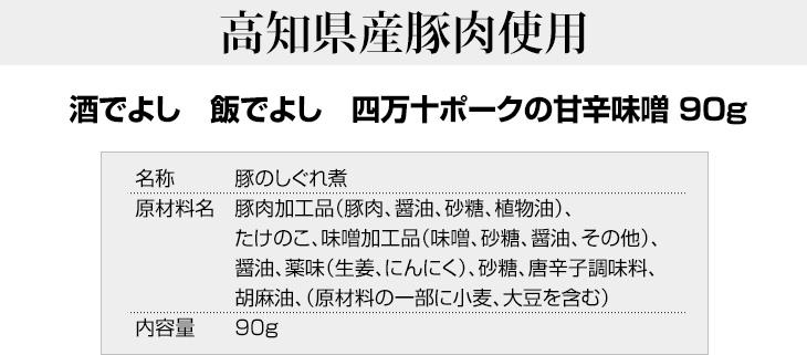 高知県産豚肉使用 四万十ポークの甘辛味噌