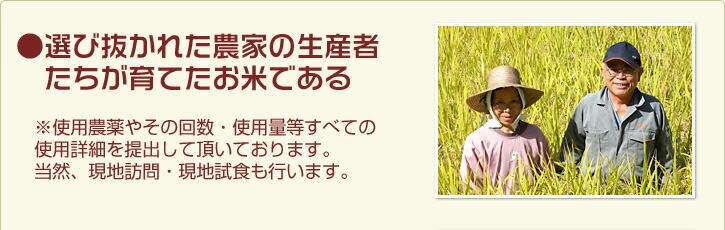 選び抜かれた農家の生産者たちが育てたお米である