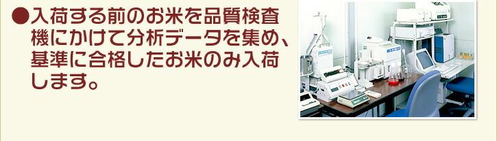 入荷する前のお米を品質検査機にかけて分析データを集め、基準に合格したお米のみ入荷します。