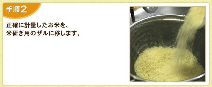 正確に計量したお米を、米研ぎ用のザルに移します。