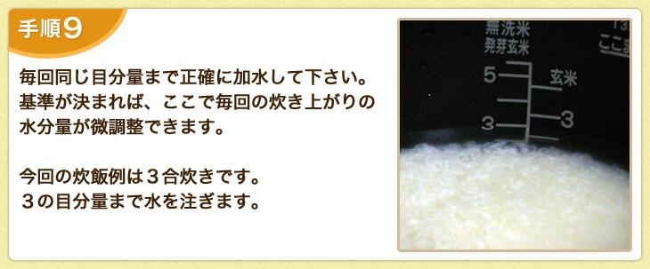 毎回同じ目分量まで正確に加水して下さい。基準が決まれば、ここで毎回の炊き上がりの水分量が微調整できます。今回の炊飯例は3合炊きです。3の目分量まで水を注ぎます。