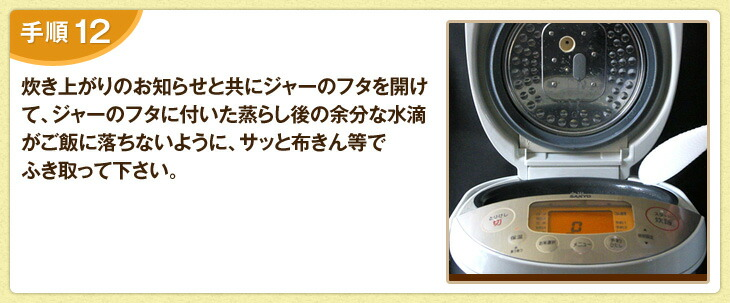 炊き上がりのお知らせと共にジャーのフタを開けて、ジャーのフタに付いた蒸らし後の余分な水滴がご飯に落ちないように、サッと布きん等でふき取って下さい。