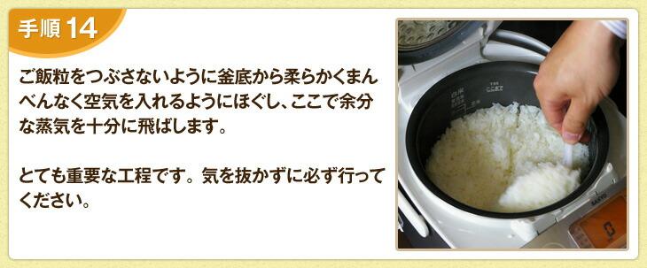 ご飯粒をつぶさないように釜底から柔らかくまんべんなく空位を入れるようにほぐし、ここで余分な蒸気を十分に飛ばします。とても重要な工程です。気を抜かずに必ず行ってください。