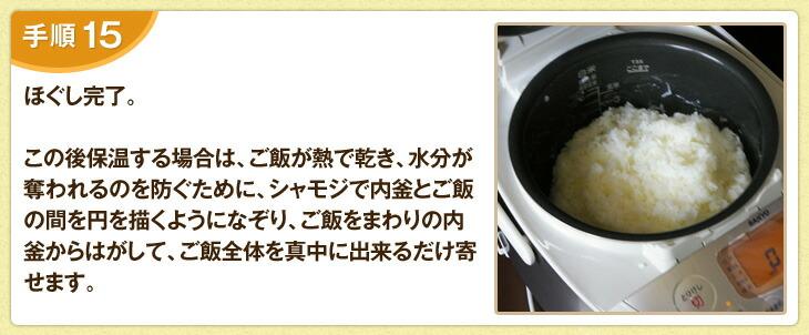 ほぐし完了。この後保温する場合は、ご飯が熱で乾き、水分が奪われるのを防ぐために、シャモジで内釜とご飯の間を円を描くようになぞり、ご飯をまわりの内釜からはがして、ご飯全体をなぞり、ご飯をまわりの内釜からはがして、ご飯全体を真中に出来るだけ寄せます。