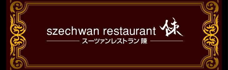 szechwan restaurant陳(スーツァンレストラン陳)
