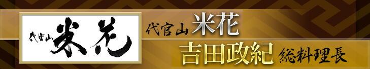 代官山米花 吉田政紀総料理長