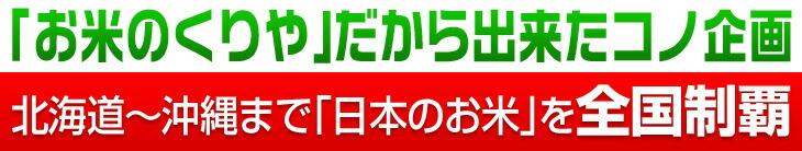 「お米のくりや」だから出来たコノ企画 北海道~沖縄まで「日本のお米」を全国制覇