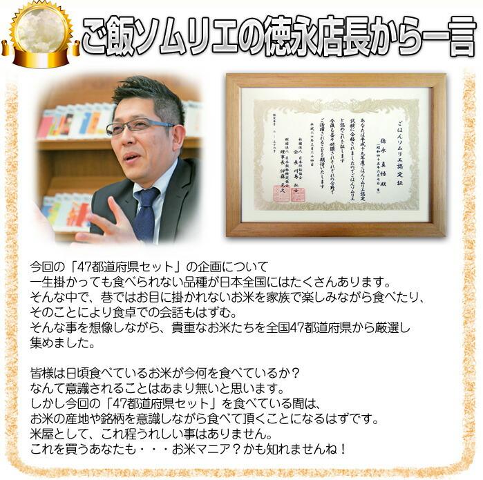 貴重なお米たちを全国47都道府県から厳選しました。