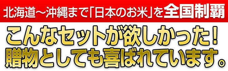 北海道から沖縄まで日本のお米を全国制覇