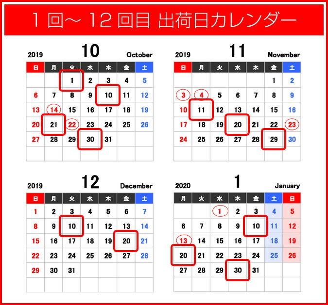1回~10回目までの出荷日カレンダー