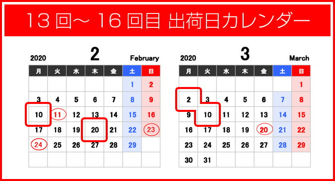 11回~16回目までの出荷日カレンダー