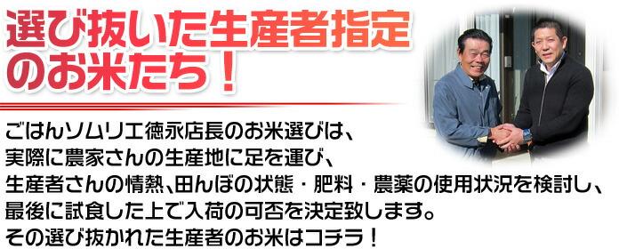 選び抜いた生産者指定のお米たち!