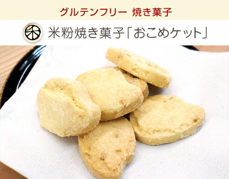米粉焼き菓子「おこめケット」