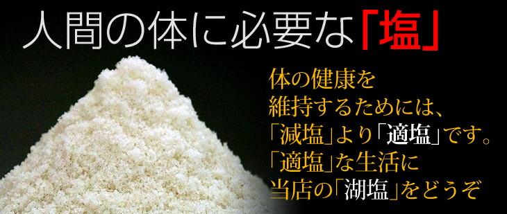 人間の体に必要な「塩」体の健康を維持するためには、「減塩」より「適塩」です。「適塩」な生活に当店の「湖塩」をどうぞ