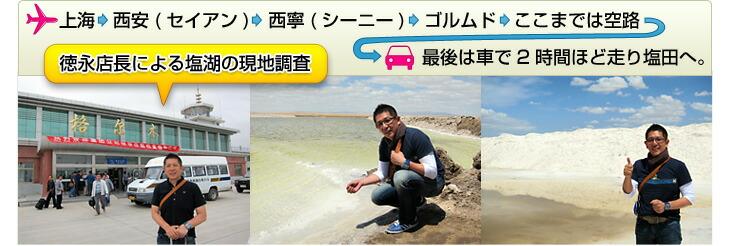 徳永店長による塩湖の現地調査