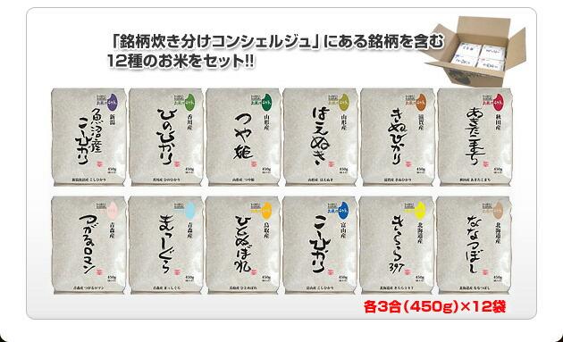 銘柄炊き分けコンシェルジュにある銘柄を含む12種のお米をセット