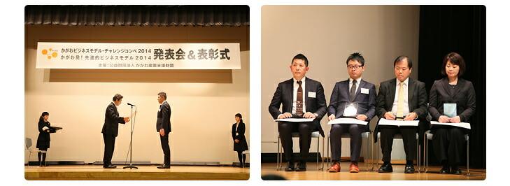 『かがわ発!先進的ビジネスモデル2014』受賞式1