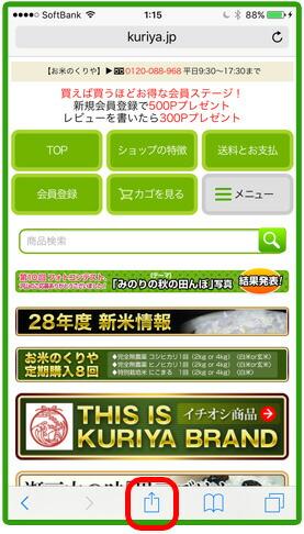 iPhoneでのブックマーク登録方法図1