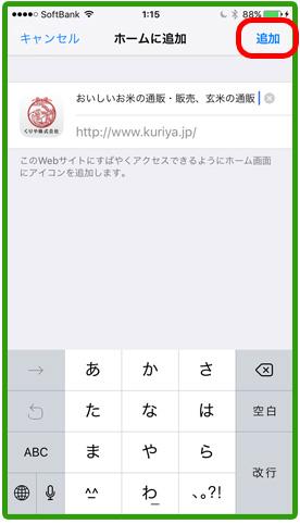 iPhoneでのブックマーク登録方法図3