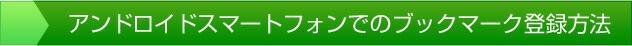 アンドロイドスマートフォンでのブックマーク登録方法