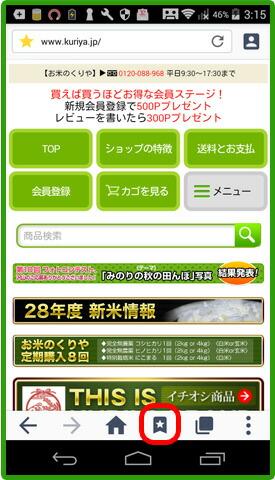 アンドロイドスマートフォンでのブックマーク登録方法図1