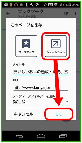 アンドロイドスマートフォンでのブックマーク登録方法図3