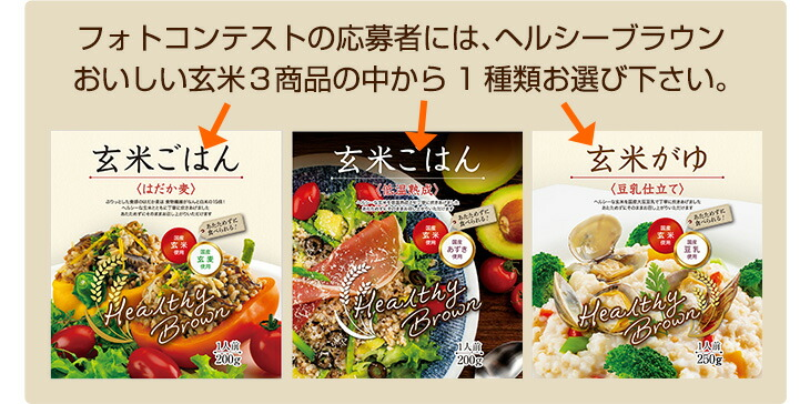フォトコンテストの応募者には、ヘルシーブラウンおいしい玄米3商品の中から1種類お選びください。