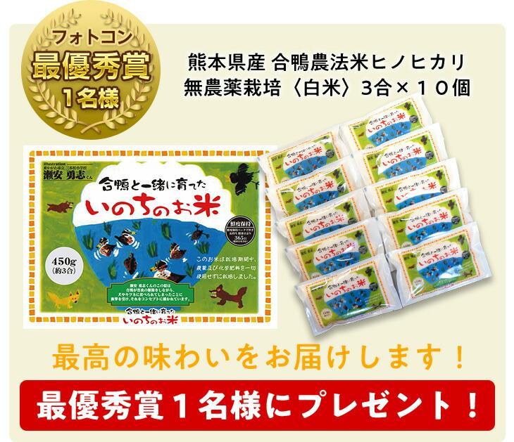 最優秀賞 熊本県産合鴨農法ヒノヒカリ
