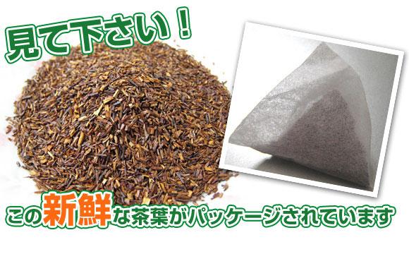 新鮮な茶葉
