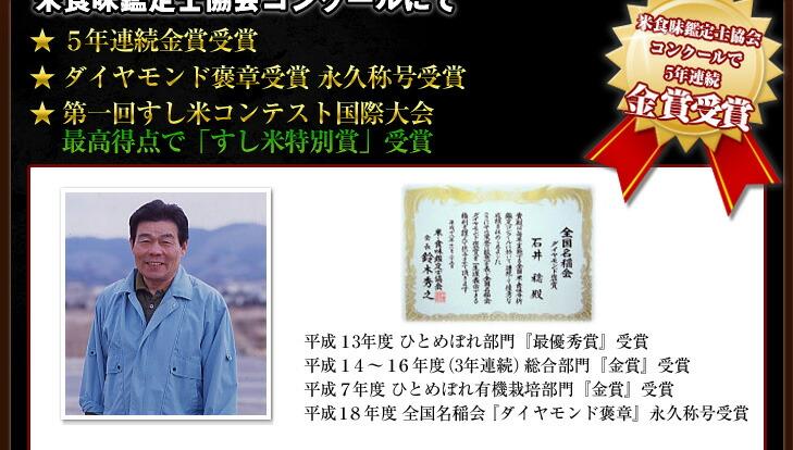 米食味鑑定士協会コンクールにて五年連続金賞受賞