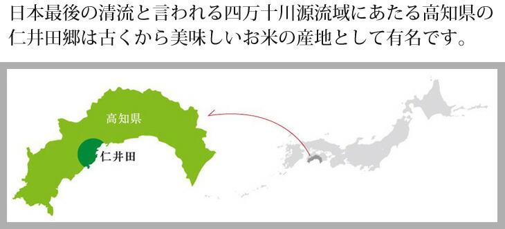 日本最後の清流と言われる四万十川源流域にあたる高知県の仁井田郷は古くから美味しいお米の産地として有名です。