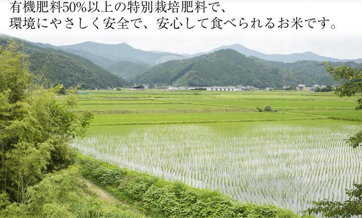 有機肥料50%以上の特別栽培肥料で、環境にやさしく安全で、安心して食べられるお米です。