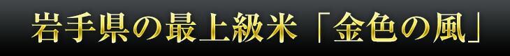 岩手県の最上級米 金色の風