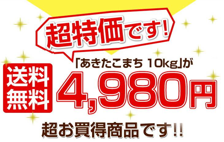 あきたこまち10kgが4980円超お買得商品です!!