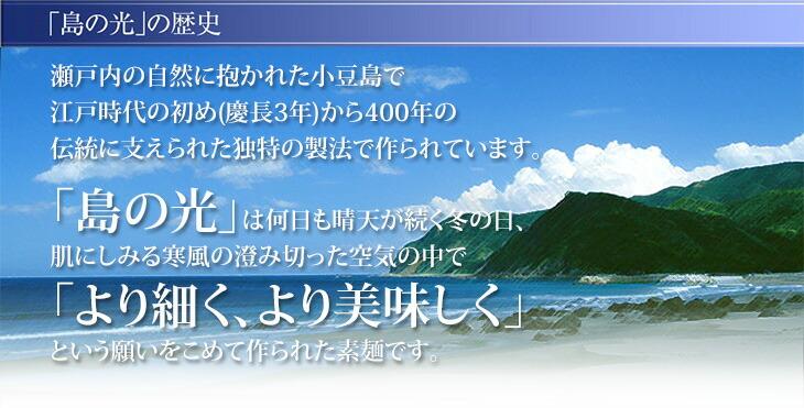 島の光の歴史