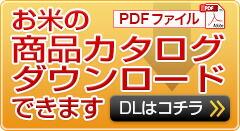 お米の商品カタログダウンロードできます。
