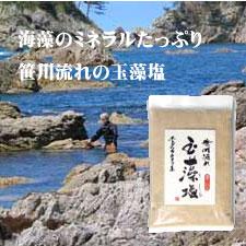 天然塩 玉藻塩