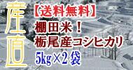 棚田米!栃尾産コシヒカリ