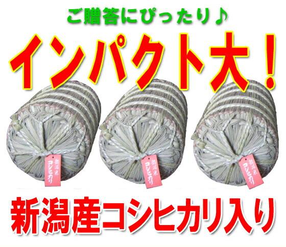 【smtb-TK】 『米俵』 【送料無料(一部地域を除く)】 魚沼産コシヒカリ5kg入りご贈答にどうぞ♪