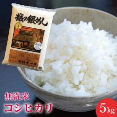 【楽ギフ_のし】【米】無洗米 新潟県産こしひかり(コシヒカリ)5kg送料無料おいしいお米