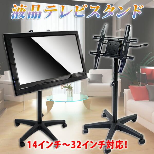 液晶テレビ用スタンド