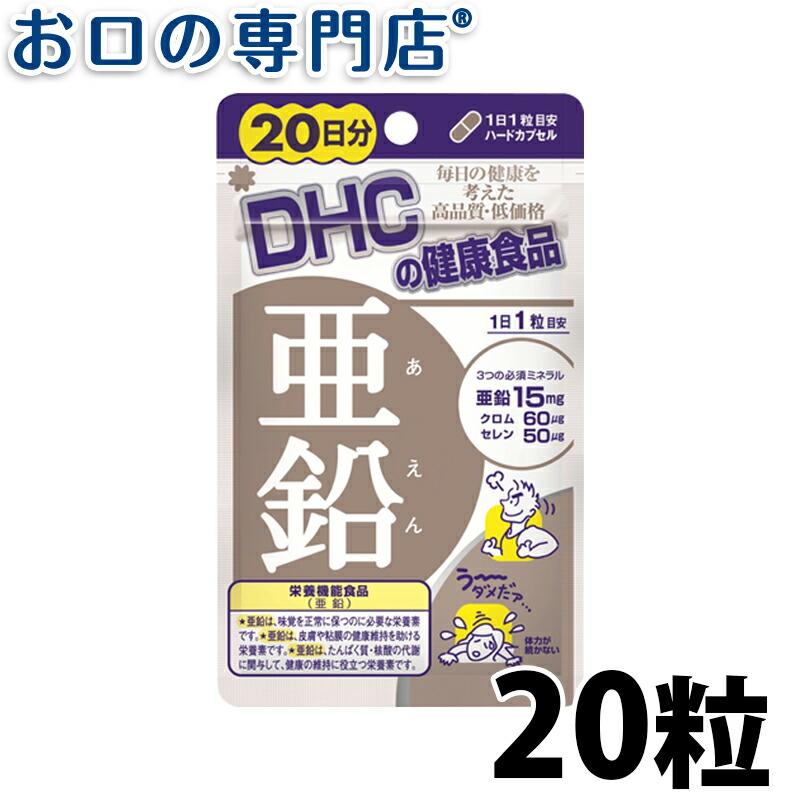 DHCサプリメント 亜鉛 20粒