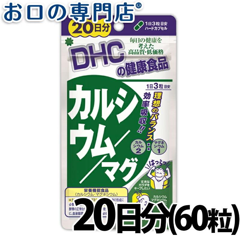 DHCサプリメント カルシウム/マグ(ハードカプセル) 60粒【メール便10袋までOK】