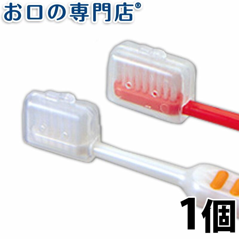 ビーブランド 歯ブラシキャップ M/S 1個