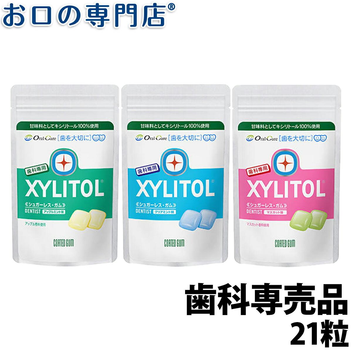 オーラルケア キシリトールガム ラミチャック21粒【メール便10個までOK】