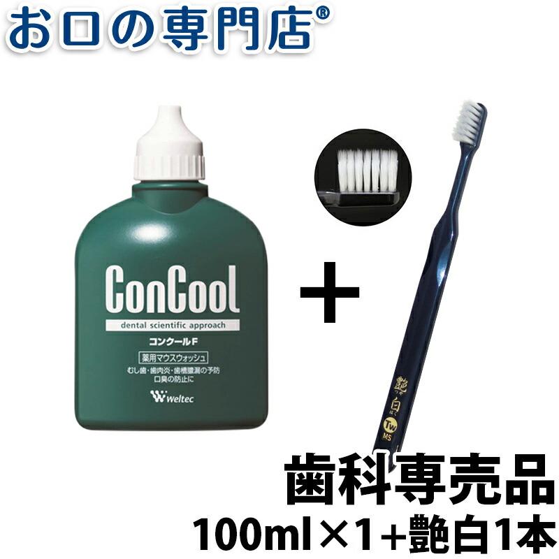 ウエルテック コンクールF 100ml【メール便4本までOK】【al】