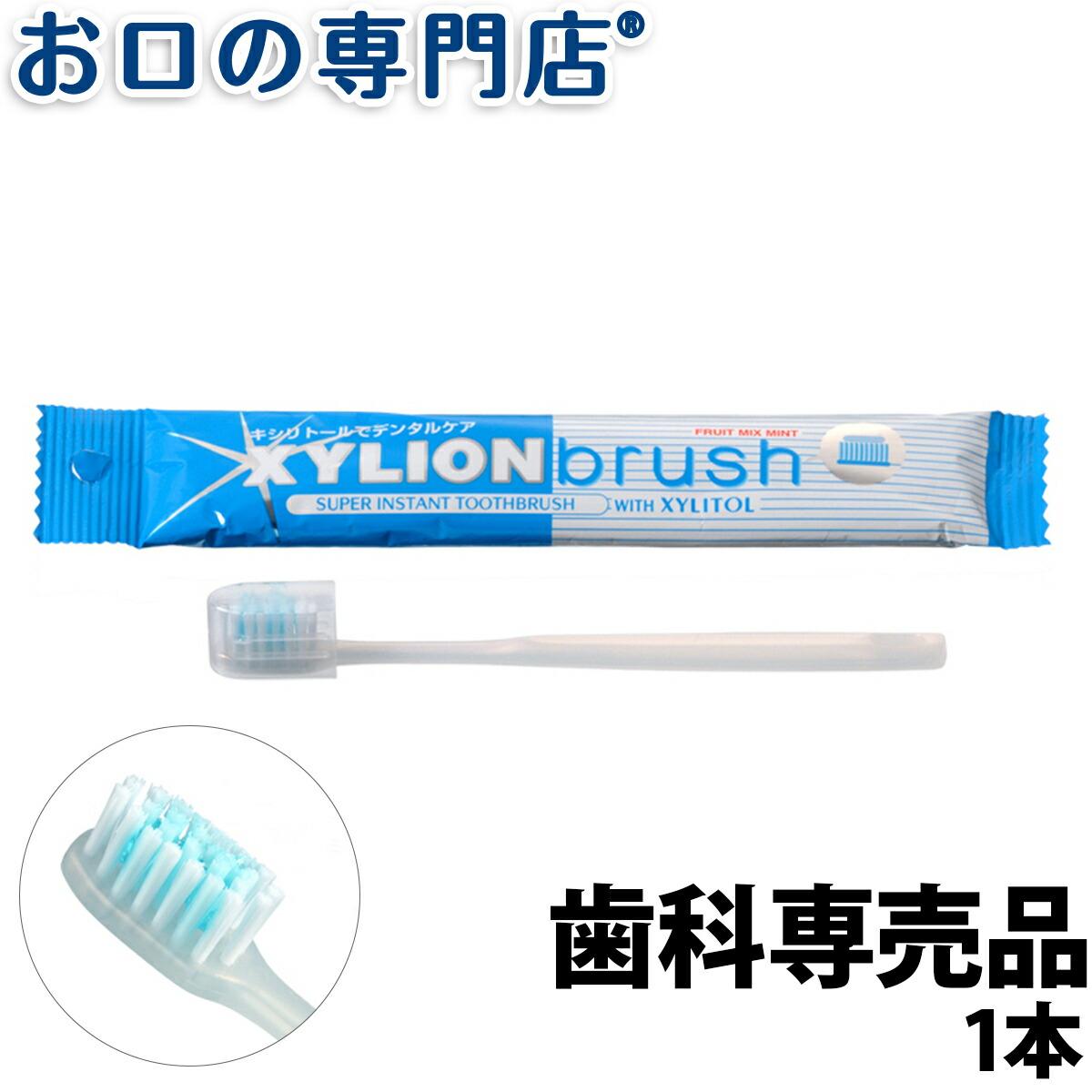 オキナ キシリオンブラシ 歯ブラシ 1本【メール便20本までOK】