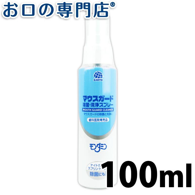 アース製薬 マウスガード 除菌・洗浄スプレー 100ml【メール便6個までOK】